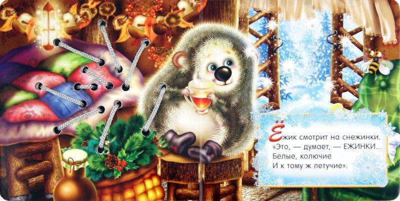Иллюстрация 1 из 12 для Книжки-шнуровки. Снежинки - Андрей Усачев | Лабиринт - книги. Источник: Лабиринт