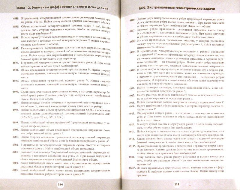 Иллюстрация 1 из 12 для 6000 задач по математике от простейших до олимпиадных - Александр Титаренко | Лабиринт - книги. Источник: Лабиринт
