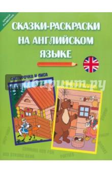Сказки-раскраски на английском языке: Снегурочка и лиса. Маша и медведь