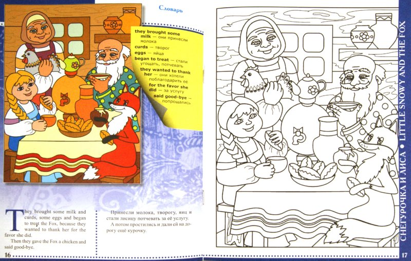 сказки раскраски на английском языке снегурочка и лиса маша и медведь