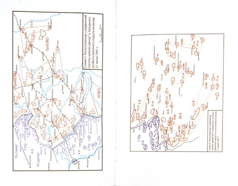 Иллюстрация 1 из 2 для Приграничное сражение 1941 - Алексей Исаев | Лабиринт - книги. Источник: Лабиринт