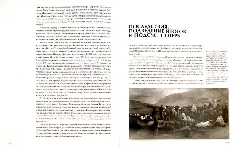 Иллюстрация 1 из 31 для Крымская война. Британский лев против русского медведя - Суитман, Мерсер | Лабиринт - книги. Источник: Лабиринт