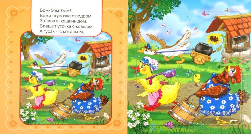 Иллюстрация 1 из 15 для Кошкин дом | Лабиринт - книги. Источник: Лабиринт