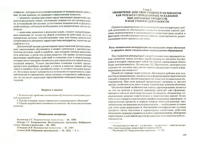 Иллюстрация 1 из 5 для Психологическая коррекция музыкально-педагогической деятельности - Подуровский, Суслова | Лабиринт - книги. Источник: Лабиринт