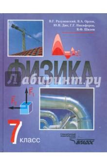 Физика. 7 класс. Учебник для общеобразовательных учреждений