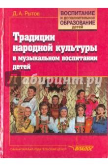 Традиции народной культуры в музыкальном воспитании детей. Русские народные инструменты