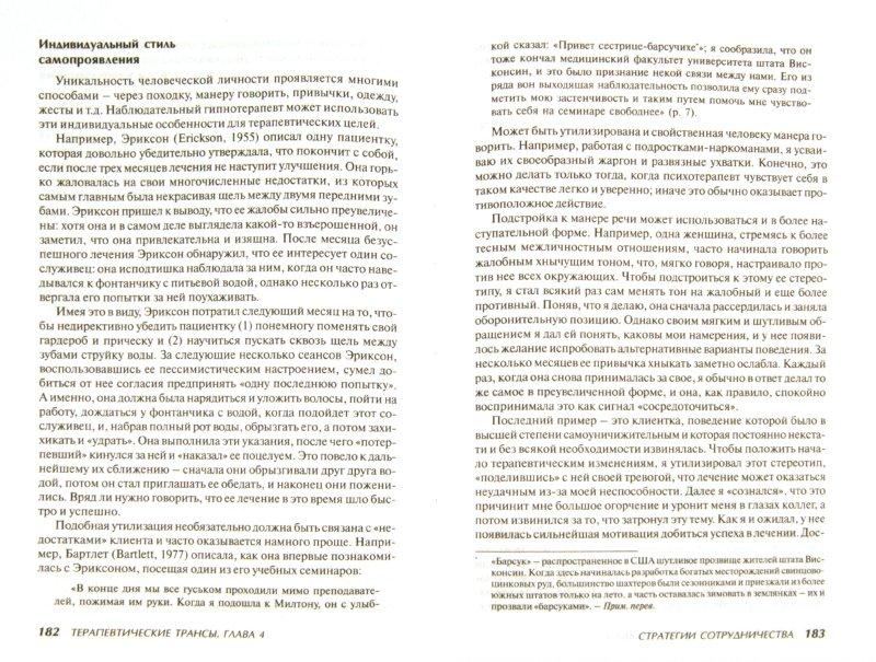 Иллюстрация 1 из 9 для Терапевтические трансы - Стивен Гиллиген | Лабиринт - книги. Источник: Лабиринт