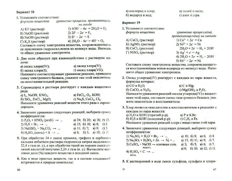 сборник химии самостоятельных по работ гдз
