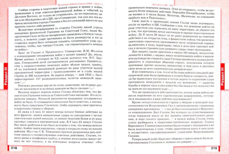 Класс история гдз истории россии шестаков по 11
