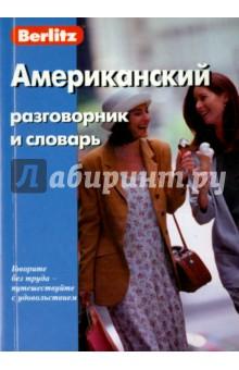 Разговорник предназначен как для тех, кто не знает американского английского языка, так и для тех, кто умеет читать и писать по-английски, но не владеет навыками устной речи. Разговорник может быть полезен и при изучении американского английского языка. 7-е издание.