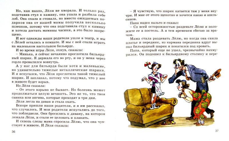 Иллюстрация 1 из 30 для Маленькие хитрости - Михаил Зощенко   Лабиринт - книги. Источник: Лабиринт
