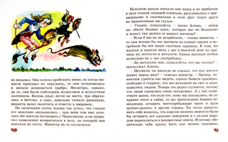 Иллюстрация 1 из 30 для Волшебный народец - Погорельский, Одоевский | Лабиринт - книги. Источник: Лабиринт