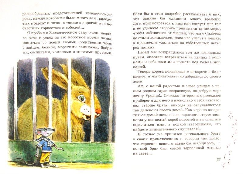 Иллюстрация 1 из 45 для Жизнь и удивительные приключения Мауса Мышинга, путешественника - Лев Черский   Лабиринт - книги. Источник: Лабиринт