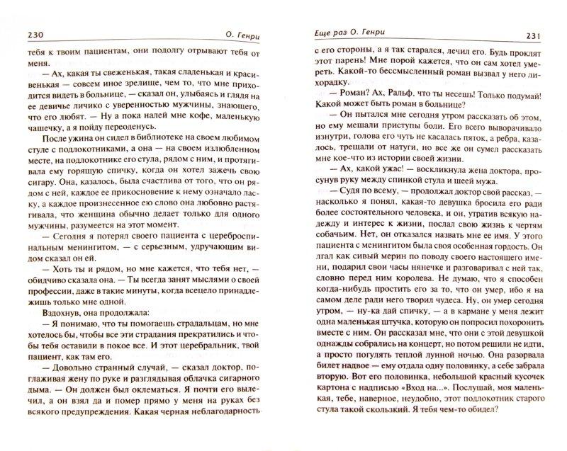 Иллюстрация 1 из 17 для Собрание сочинений. Том 6. О. Генриана. Постскриптумы. Еще раз О. Генри - Генри О. | Лабиринт - книги. Источник: Лабиринт