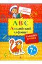 Доронина Е. А. ABC. Английский алфавит (с наклейками)