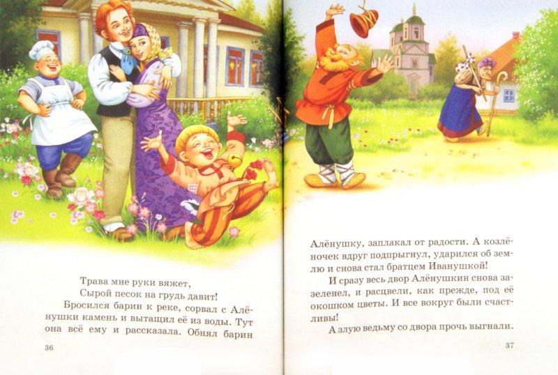 Иллюстрация 1 из 7 для Морозко | Лабиринт - книги. Источник: Лабиринт