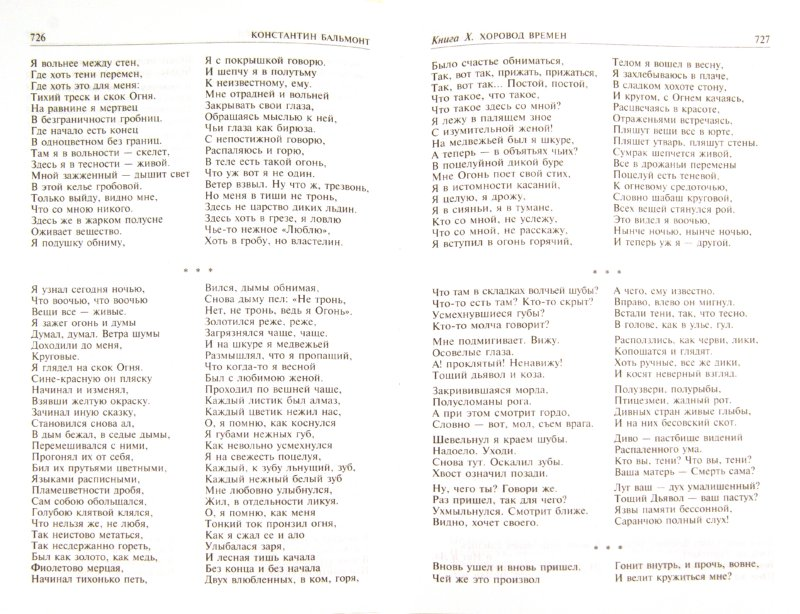 Иллюстрация 1 из 34 для Полное собрание поэзии и прозы в одном томе - Константин Бальмонт | Лабиринт - книги. Источник: Лабиринт