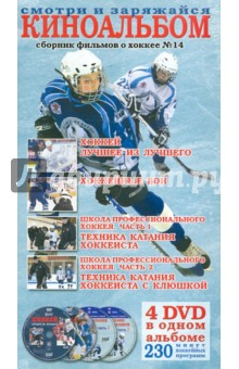 """Киноальбом Сборник фильмов о хоккее №14"""" (4DVD)"""