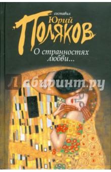 О странностях любви... юрий поляков треугольная жизнь сборник