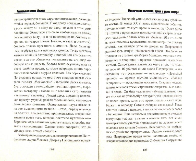 Иллюстрация 1 из 7 для Аномальные места Москвы - Елена Разумовская | Лабиринт - книги. Источник: Лабиринт