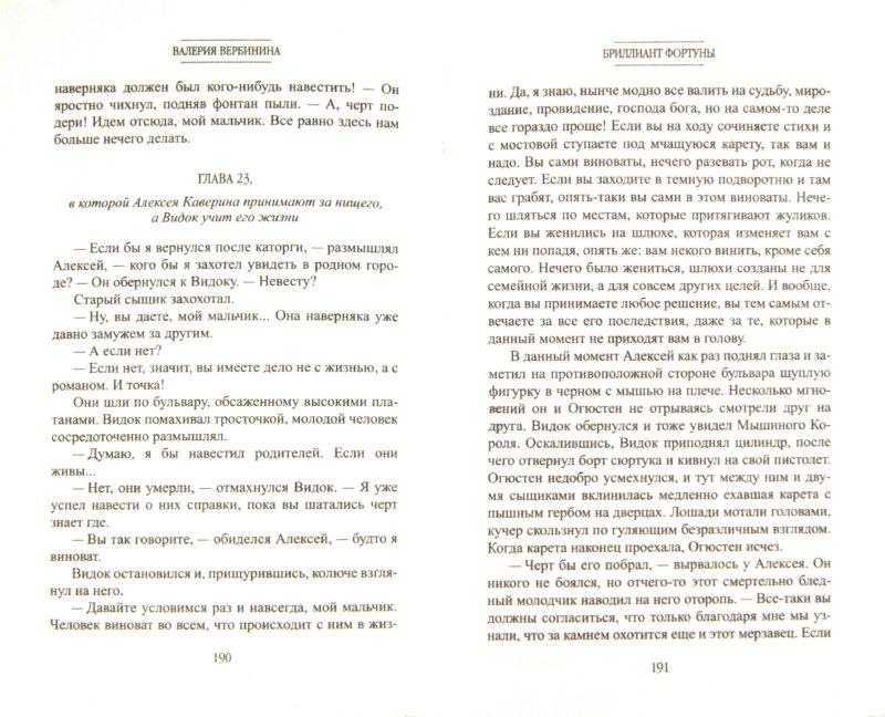 Иллюстрация 1 из 5 для Бриллиант Фортуны - Валерия Вербинина | Лабиринт - книги. Источник: Лабиринт