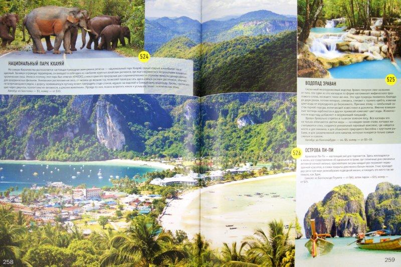 Иллюстрация 1 из 40 для 1000 лучших мест Земли, которые нужно увидеть за свою жизнь | Лабиринт - книги. Источник: Лабиринт