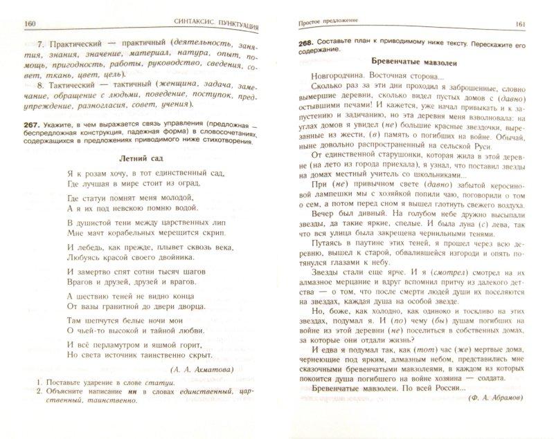 Иллюстрация 1 из 5 для Русский язык. Упражнения и комментарии - Дитмар Розенталь | Лабиринт - книги. Источник: Лабиринт