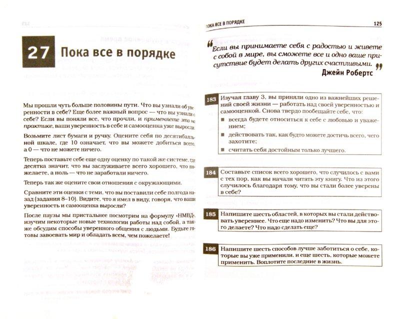 дэвид престон повысить самооценку как pdf