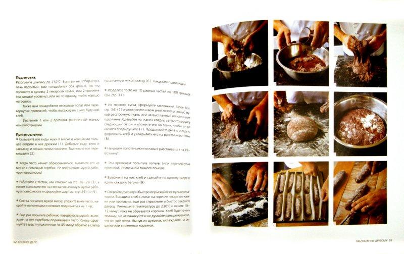 Иллюстрация 1 из 14 для Хлебное дело - Ришар Бертине | Лабиринт - книги. Источник: Лабиринт