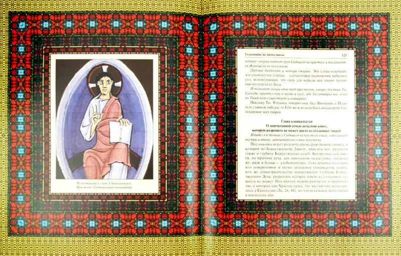Иллюстрация 1 из 11 для Апокалипсис. Откровение святого Иоанна Богослова - Иоанн Апостол   Лабиринт - книги. Источник: Лабиринт