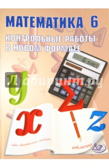 Математика. 6 класс. Контрольные работы в новом формате. Учебное пособие