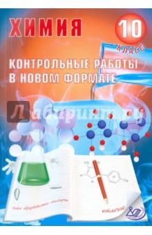 Химия. 10 класс. Контрольные работы в НОВОМ формате