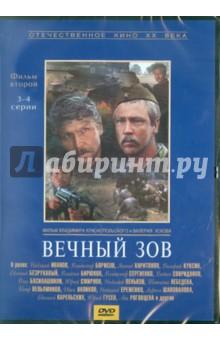 Вечный зов. Фильм 2. Серии 3-4 (DVD) блокада 2 dvd