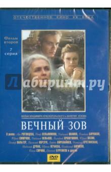 Вечный зов. Фильм 2. Серия 7 (DVD) блокада 2 dvd