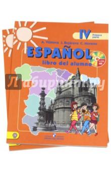 Испанский язык. 4 класс. Учебник в 2-х частях. ФГОС (+CD) информатика 4 класс учебник в 2 х частях фгос