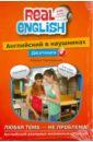 Английский в наушниках: Любая тема-не проблема! (+CD)