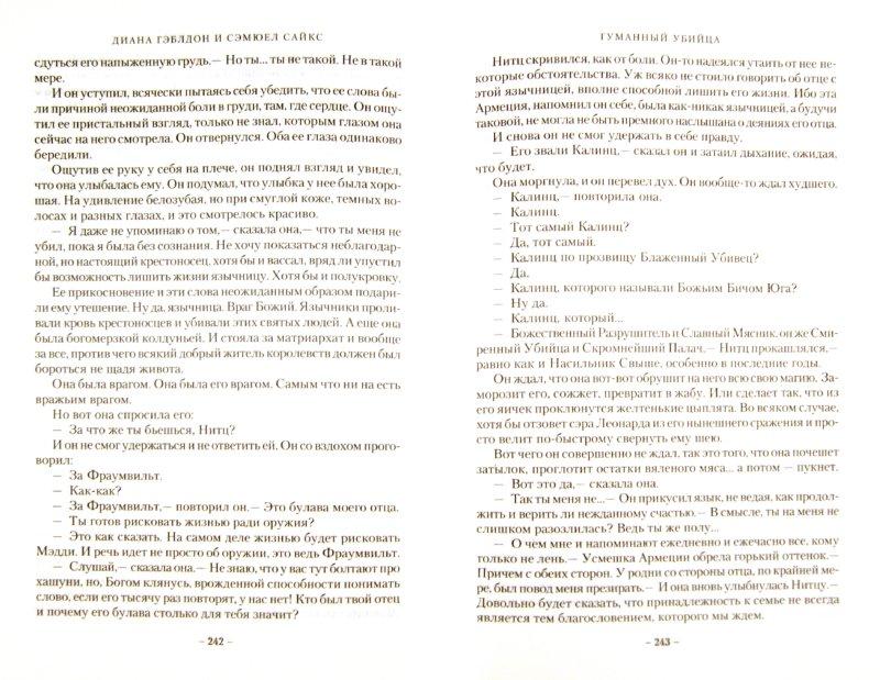 Иллюстрация 1 из 15 для Книга драконов - Страуд, Уильямс, Бигл | Лабиринт - книги. Источник: Лабиринт