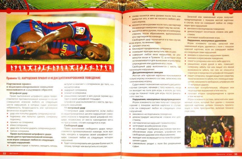 Иллюстрация 1 из 12 для Футбол - Роман Москаленко | Лабиринт - книги. Источник: Лабиринт