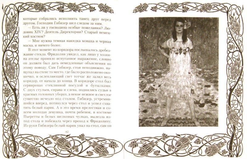 Иллюстрация 1 из 29 для Новелла о снах. С широко закрытыми глазами - Артур Шницлер   Лабиринт - книги. Источник: Лабиринт