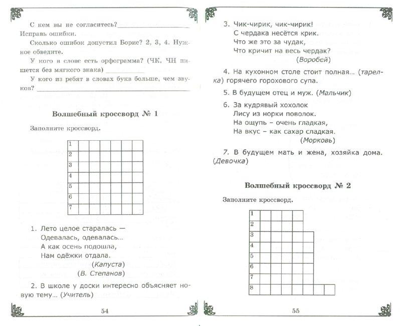 Диктанты по русскому языку л.м зеленина 4 класс