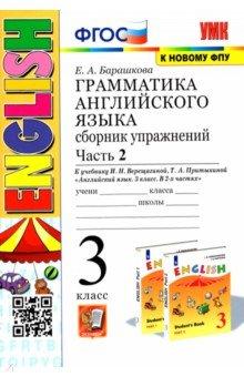 Английский язык. Грамматика. 3 класс. Сборник упражнений к уч. И.Н. Верещагиной и др. Часть 2. ФГОС