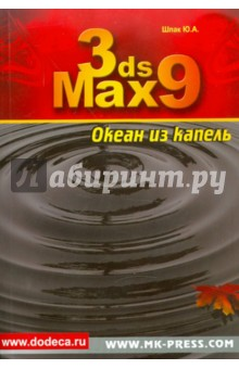3ds Max 9. Океан из капель (+CD) 3ds max 7 cd