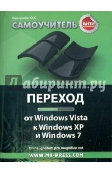 Антикризисный самоучитель. Переход от Windows Vista к Windows XP и Windows 7 ноутбук и windows 7