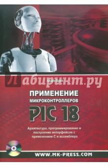 Применение микроконтролеров PIC18. Архитектура, программирование с применением С и ассемблера (+CD) восьмиразрядные микроконтроллеры архитектура и программирование