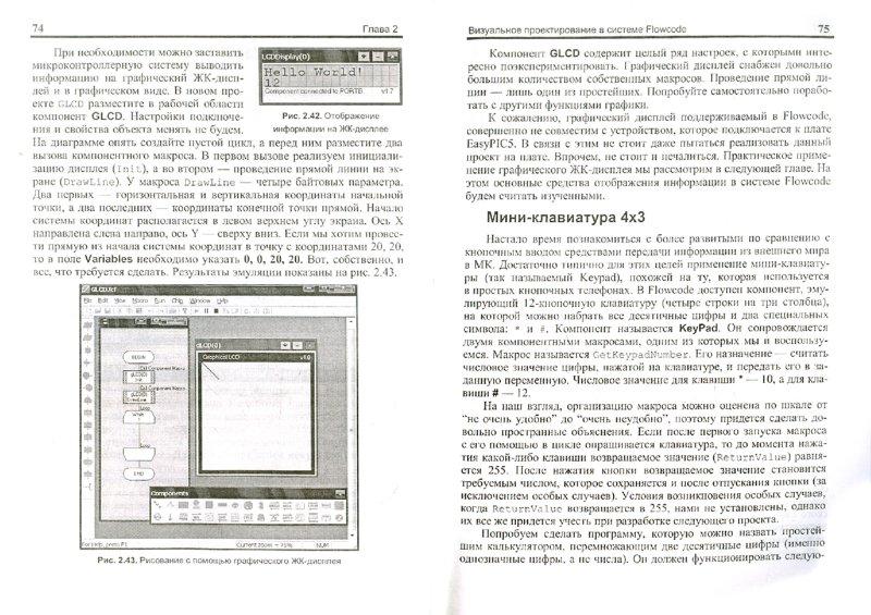 Иллюстрация 1 из 16 для Программирование микроконтроллеров для начинающих. Визуальное проектирование, язык С, ассемблер(+CD) - Всеволод Иванов | Лабиринт - книги. Источник: Лабиринт