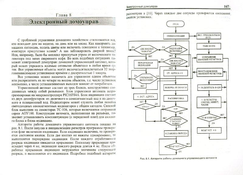 Иллюстрация 1 из 10 для Радиолюбительские конструкции на PIC-микроконтроллерах. Книга 1 (+CD) - Николай Заец   Лабиринт - книги. Источник: Лабиринт