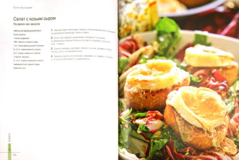 Иллюстрация 1 из 15 для Едим дома круглый год: кулинария. 3-е издание, исправленное - Юлия Высоцкая | Лабиринт - книги. Источник: Лабиринт