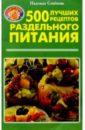 Семенова Надежда Алексеевна 500 лучших рецептов раздельного питания