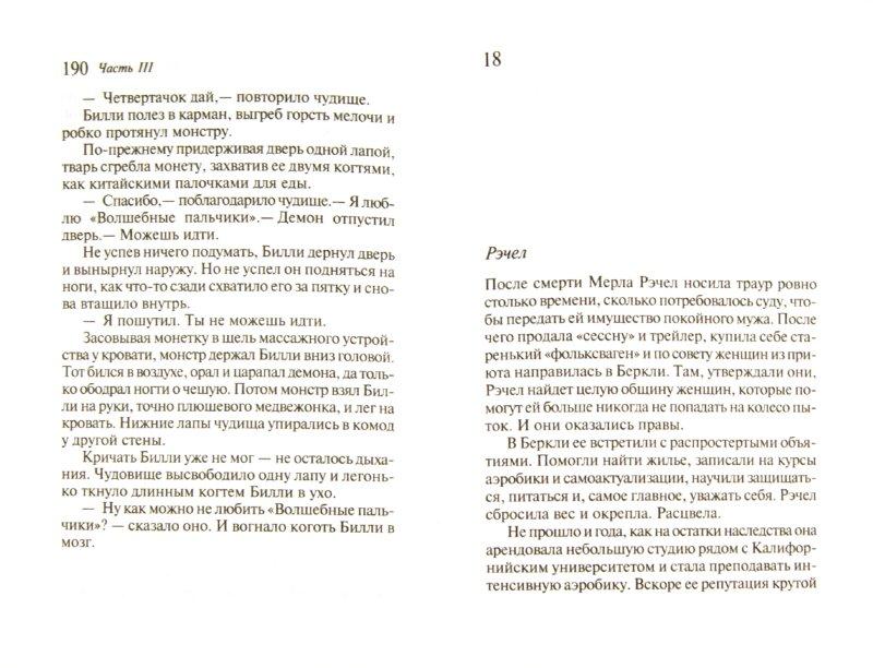 Иллюстрация 1 из 6 для Практическое демоноводство - Кристофер Мур   Лабиринт - книги. Источник: Лабиринт
