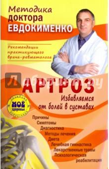Методика доктора евдокименко артрит избавляемся от болей в суставах пчелиный воск для суставов